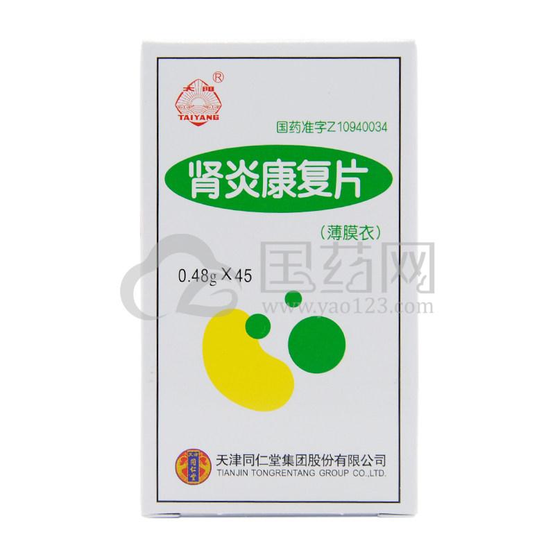 太阳 肾炎康复片 0.48g*45片/盒