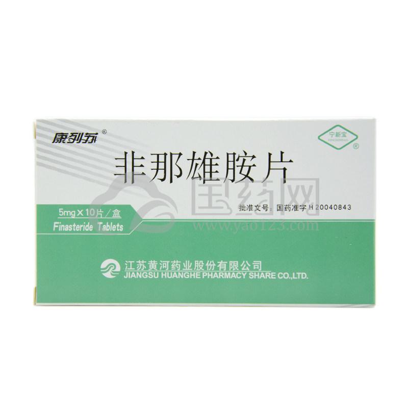 宁新宝 非那雄胺片 5mg*10片/盒
