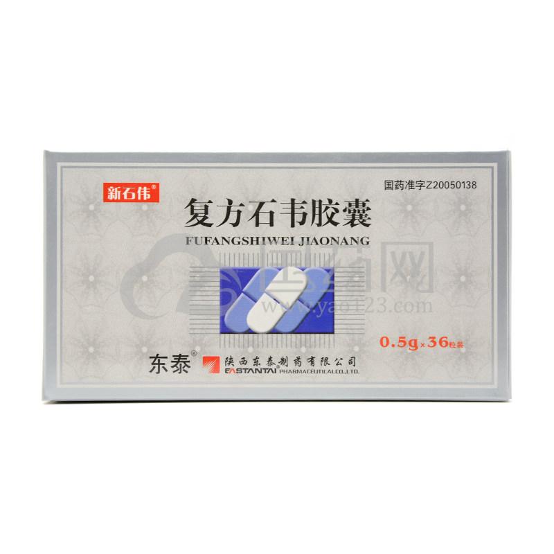 东泰 复方石韦胶囊 0.5g*36粒/盒