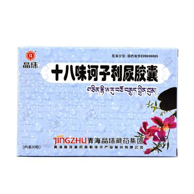 晶珠 十八味诃子利尿胶囊 0.5g*30粒/盒