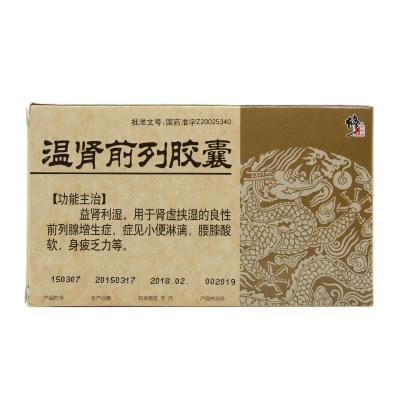修正 温肾前列胶囊 0.5g*36粒/盒