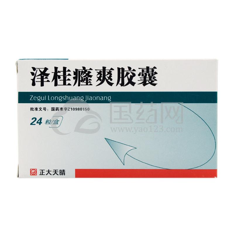 正大天晴 泽桂癃爽胶囊 0.44g*24粒/盒