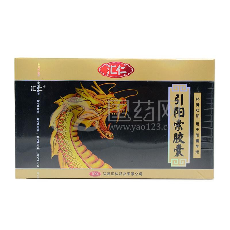 汇仁 引阳索胶囊 0.27g*168粒/盒