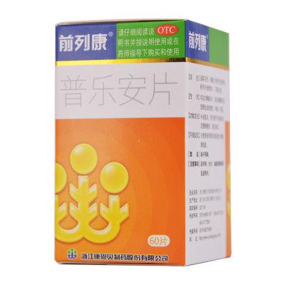 前列康 普乐安片 0.57g*60片/盒