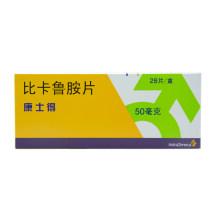 AstraZeneca/阿斯利康 康士得 比卡鲁胺片 50mg*28片/盒
