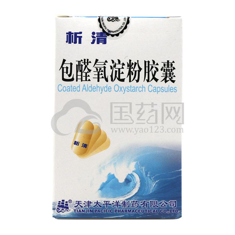 析清 析清 包醛氧淀粉胶囊 0.625g*75粒/瓶
