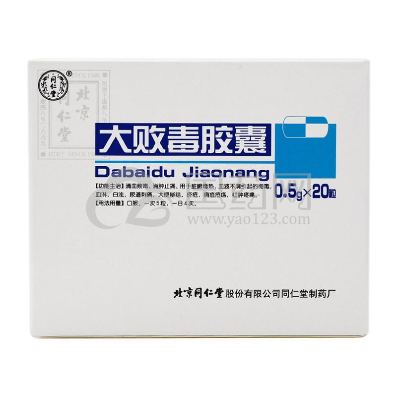 同仁堂 大败毒胶囊 0.5G*20粒/盒