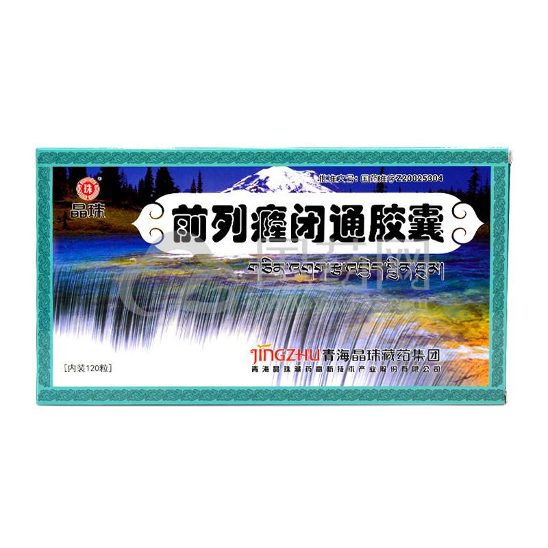 晶珠 前列癃闭通胶囊 0.5g*120粒/盒