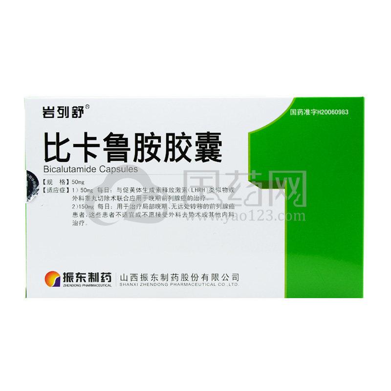 岩列舒 比卡鲁胺胶囊 50mg*30粒/盒
