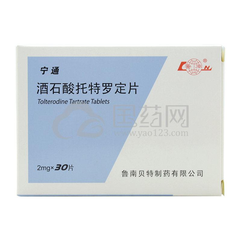 鲁南 宁通 酒石酸托特罗定片 2mg*30片/盒