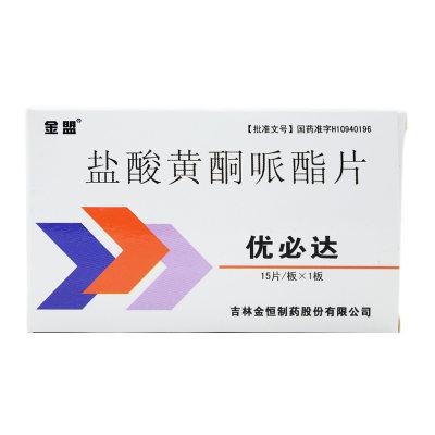 金盟 忧必达 盐酸黄酮哌酯片 0.2g*15片/盒
