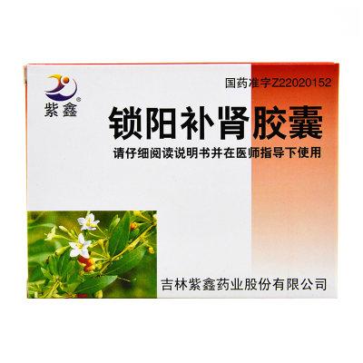 紫鑫 锁阳补肾胶囊 24粒/盒