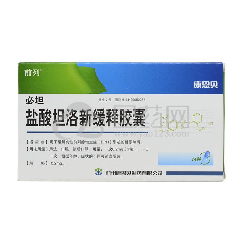 前列 必坦 盐酸坦洛新缓释胶囊 0.2mg*14粒/盒