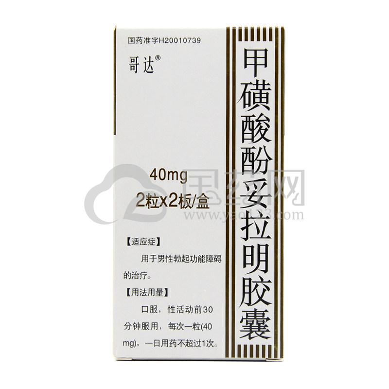哥达 启伟 甲磺酸酚妥拉明胶囊 40mg*4粒/盒