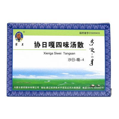 蒙王 协日嘎四味汤散(沙日-嘎-4) 3g*5袋/盒