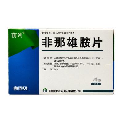 前列 艾仕列 非那雄胺片 5mg*10片/盒