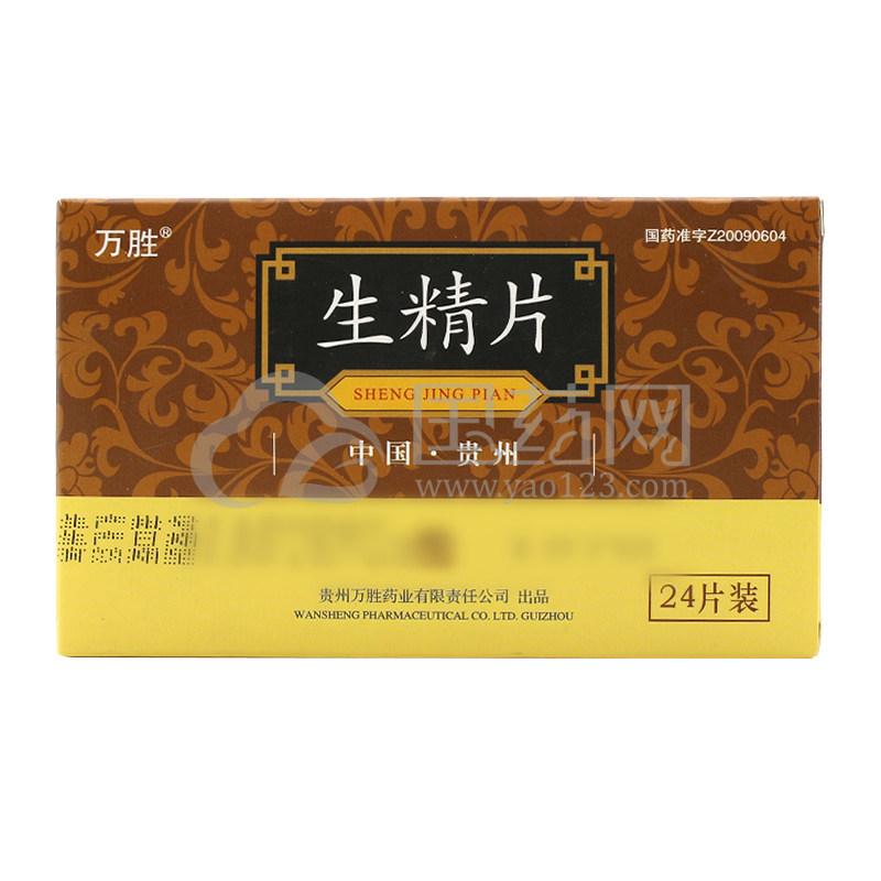 万胜 生精片 0.42g*24粒/盒