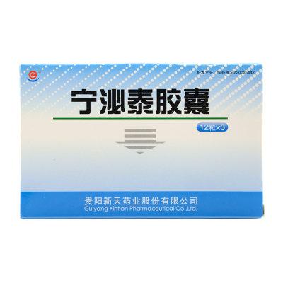 新天 宁泌泰胶囊 0.38g*36粒/盒
