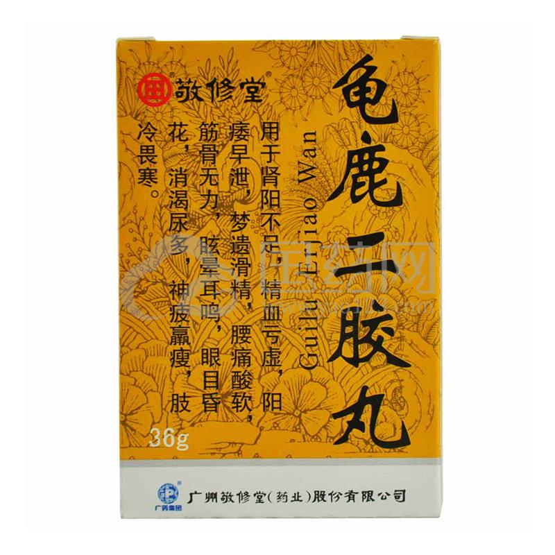 敬修堂 龟鹿二胶丸 36g*1瓶/盒