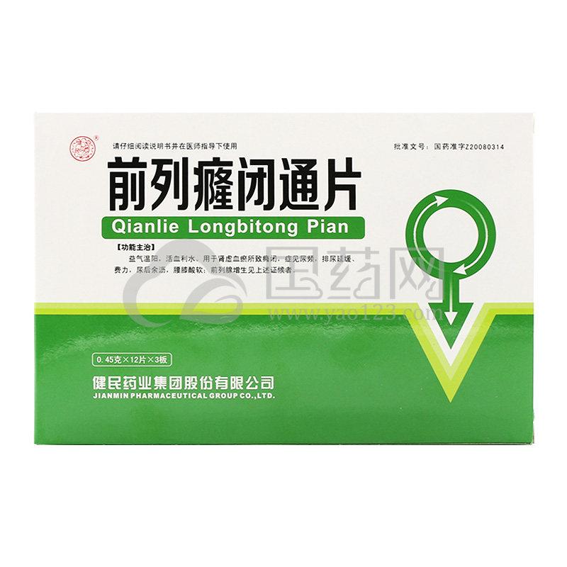 健民 前列癃闭通片 0.45g*36片/盒