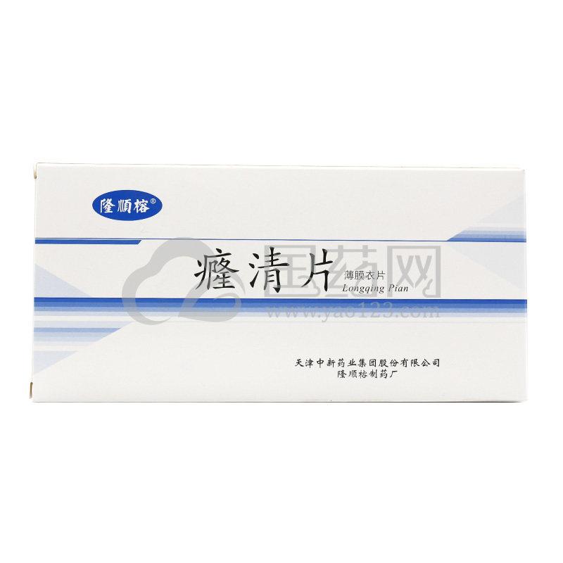 隆顺榕 癃清片 0.6g*48片/盒