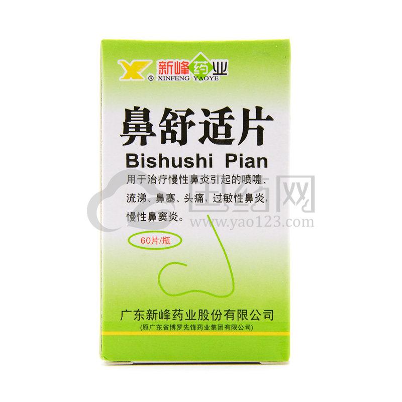 新峰 鼻舒适片 60片*1瓶/盒