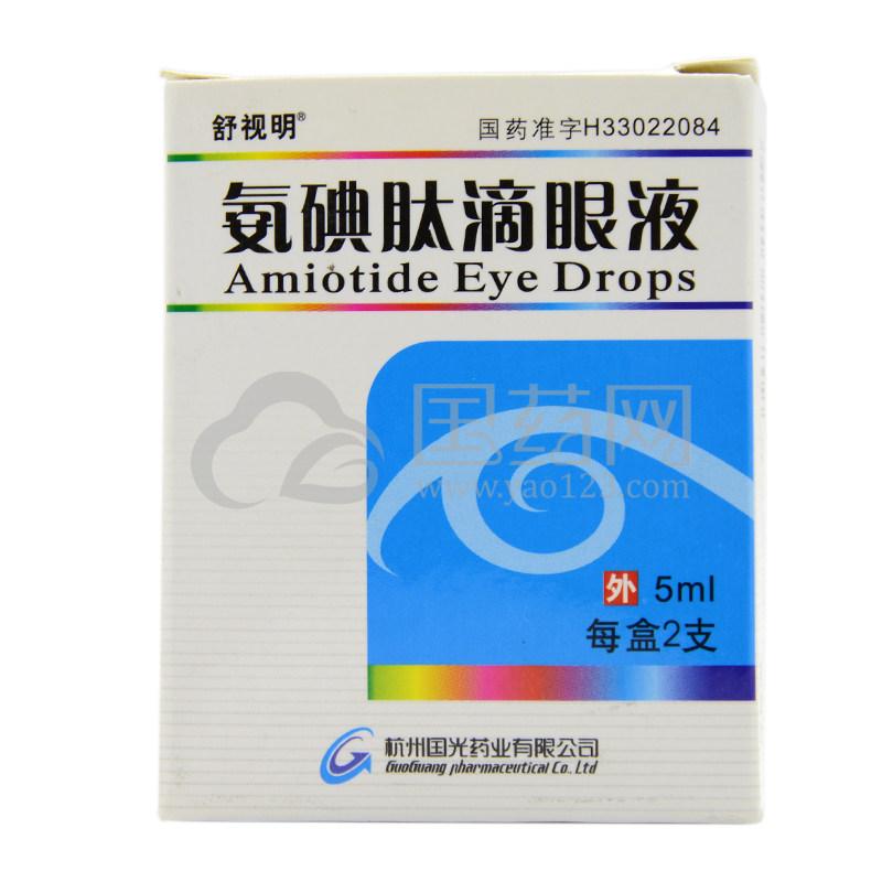 舒视明 氨碘肽滴眼液 5ml*2支/盒