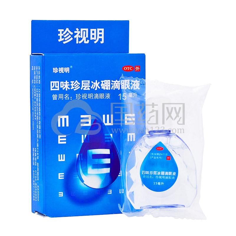 珍视明 四味珍层冰硼滴眼液 15ml/盒