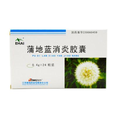 EHAI/颐海 蒲地蓝消炎胶囊 0.4g*24粒/盒