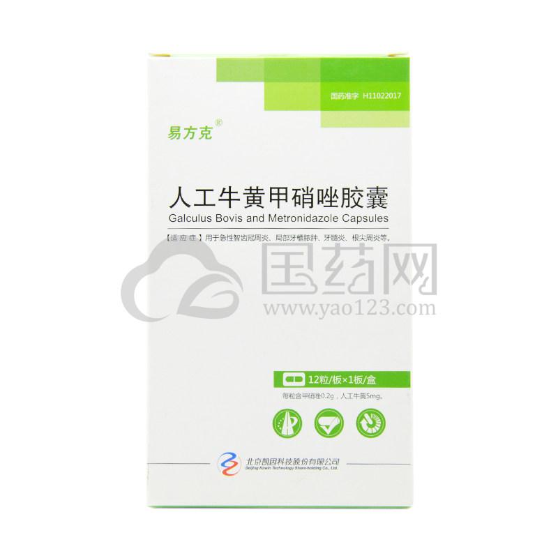 易方克 人工牛黄甲硝唑胶囊 12粒/盒
