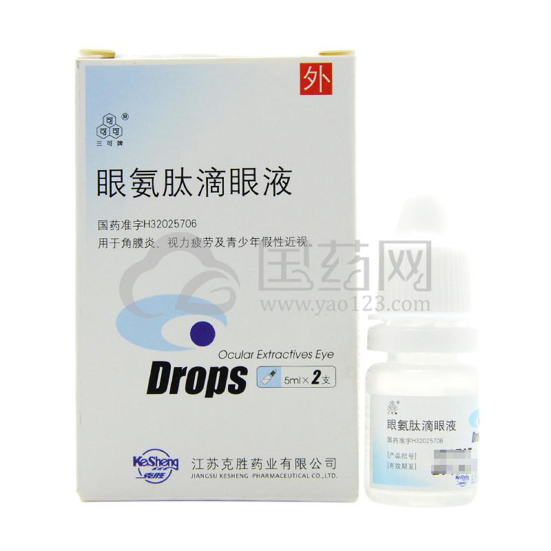 三可 眼氨肽滴眼液 5ml*2支/盒