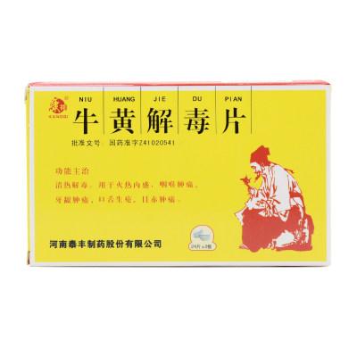 康祺 牛黄解毒片 48片/盒
