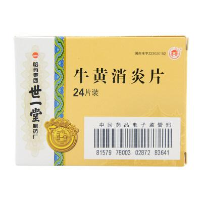 世一堂 牛黄消炎片 0.05g*24片/盒