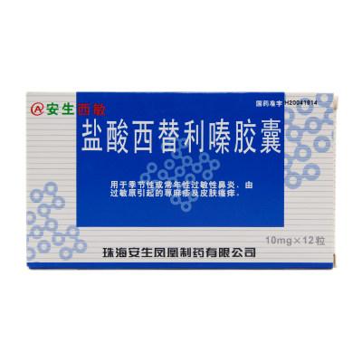 安生 盐酸西替利嗪胶囊 10mg*12粒/盒