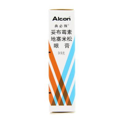 典必殊 妥布霉素地塞米松眼膏 3.5g*1支/盒