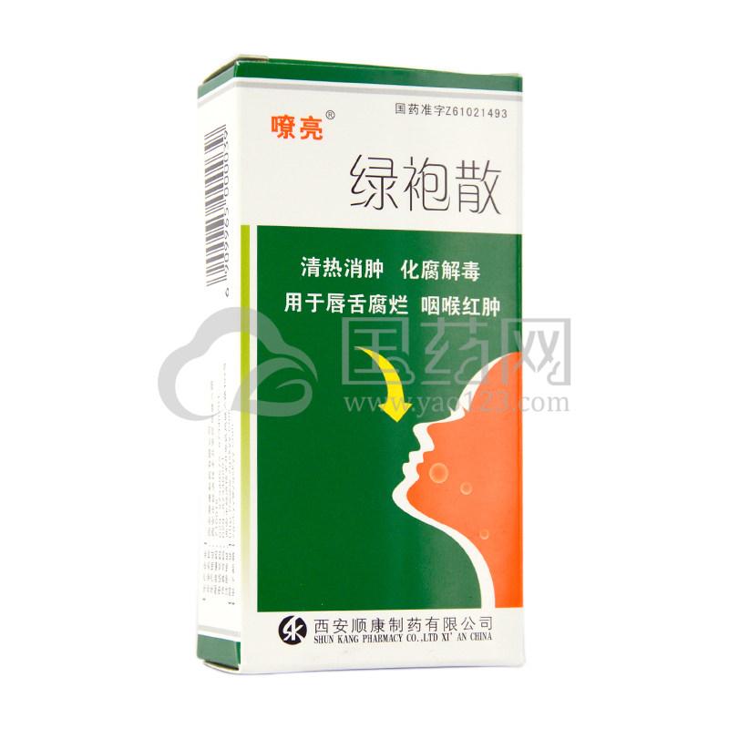 嘹亮 绿袍散 1.5g*1瓶/盒