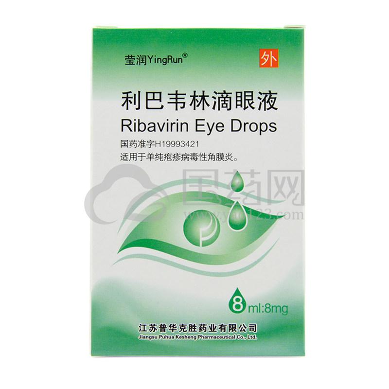 莹润(药品) 利巴韦林滴眼液 8mg*1瓶/盒
