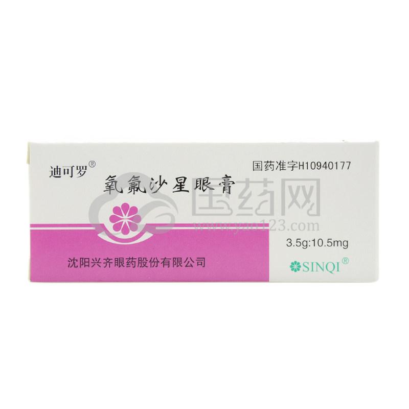 迪可罗 氧氟沙星眼膏 3.5g:10.5mg*1支/盒
