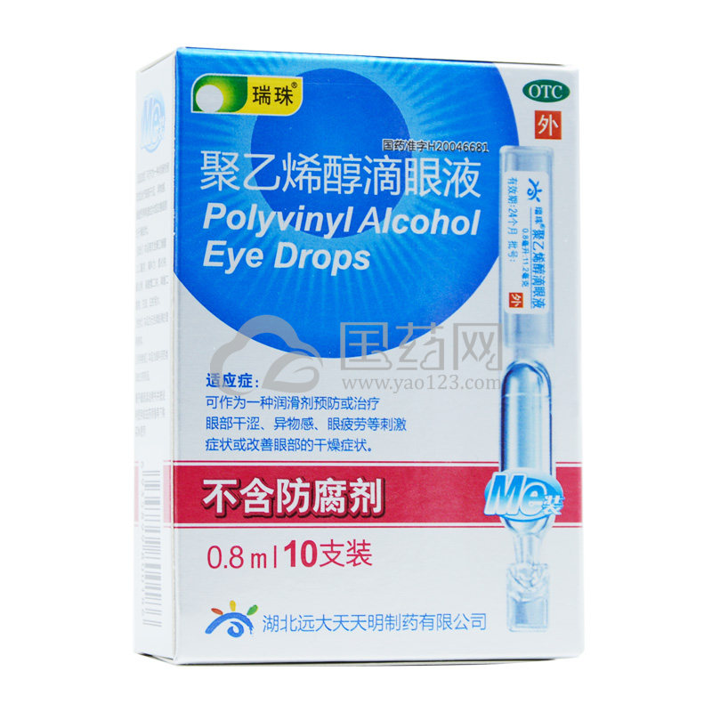 瑞珠 聚乙烯醇滴眼液 0.8ml*10支