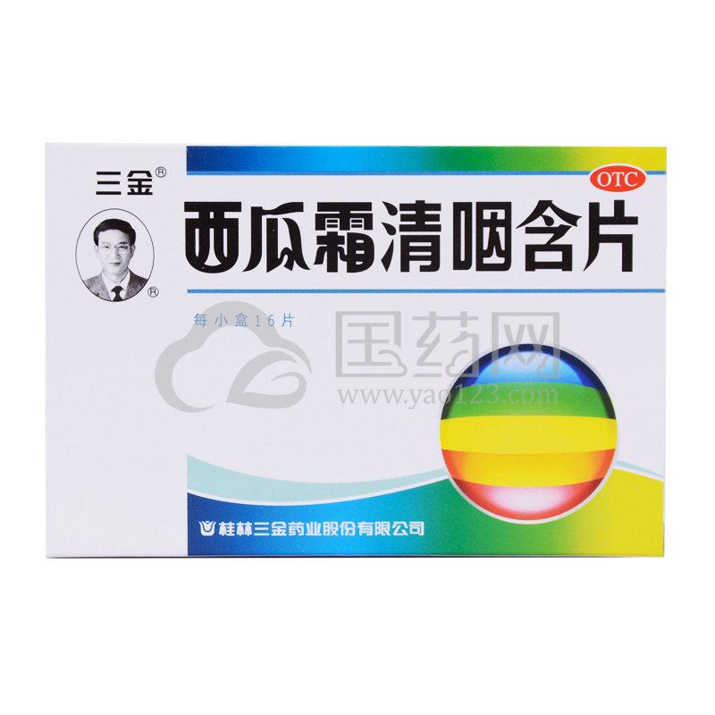 三金 西瓜霜清咽含片  8粒*2板/盒