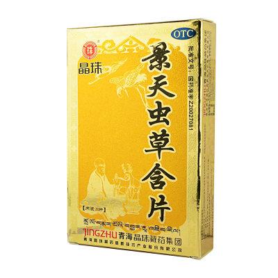 晶珠 景天虫草含片 20片