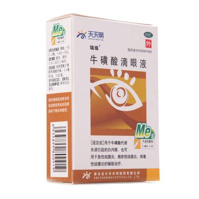 瑞珠 牛磺酸滴眼液 0.4ml*10支*1盒