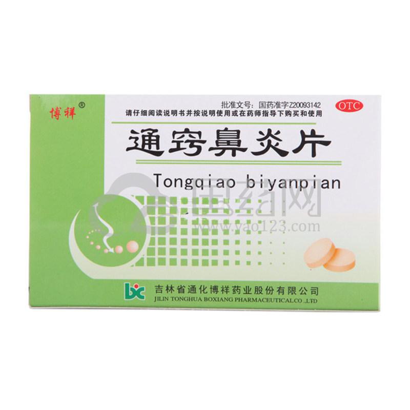 博祥 通窍鼻炎片 0.41g*15片*4板