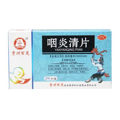 贵州百灵 咽炎清片 0.6g*24片