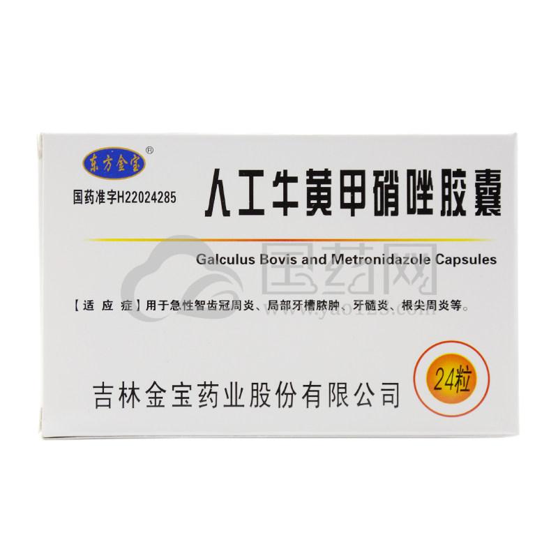 东方金宝 人工牛黄甲硝唑胶囊 24粒/盒