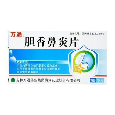 万通 胆香鼻炎片 24片/盒