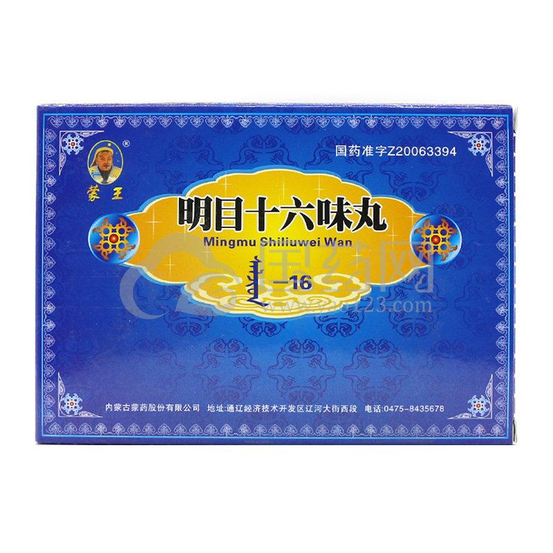 蒙王 明目十六味丸 30丸*2板/盒