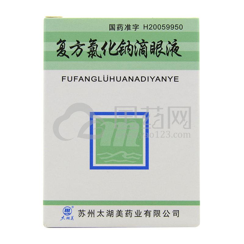 太湖美 复方氯化钠滴眼液 10ml*1瓶/盒