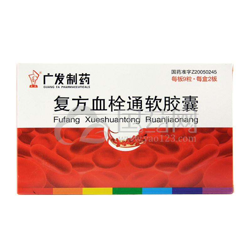 广发 复方血栓通软胶囊 0.74g*18粒/盒