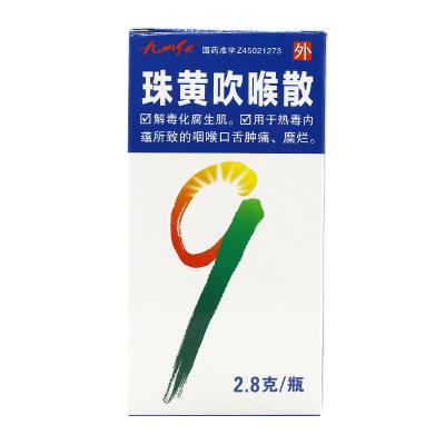 九山红 珠黄吹喉散 2.8g*1瓶/盒